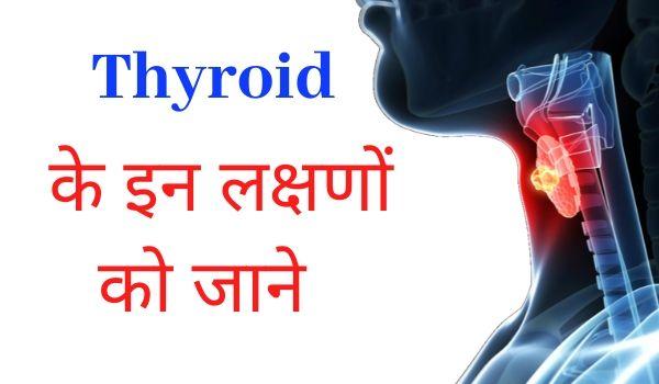 thyroid ke lakshan