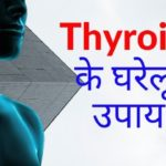 Thyroid Ke Gharelu upay