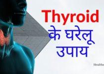 Thyroid Ke Gharelu upay
