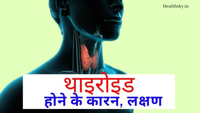 thyroid ke karan lakshan